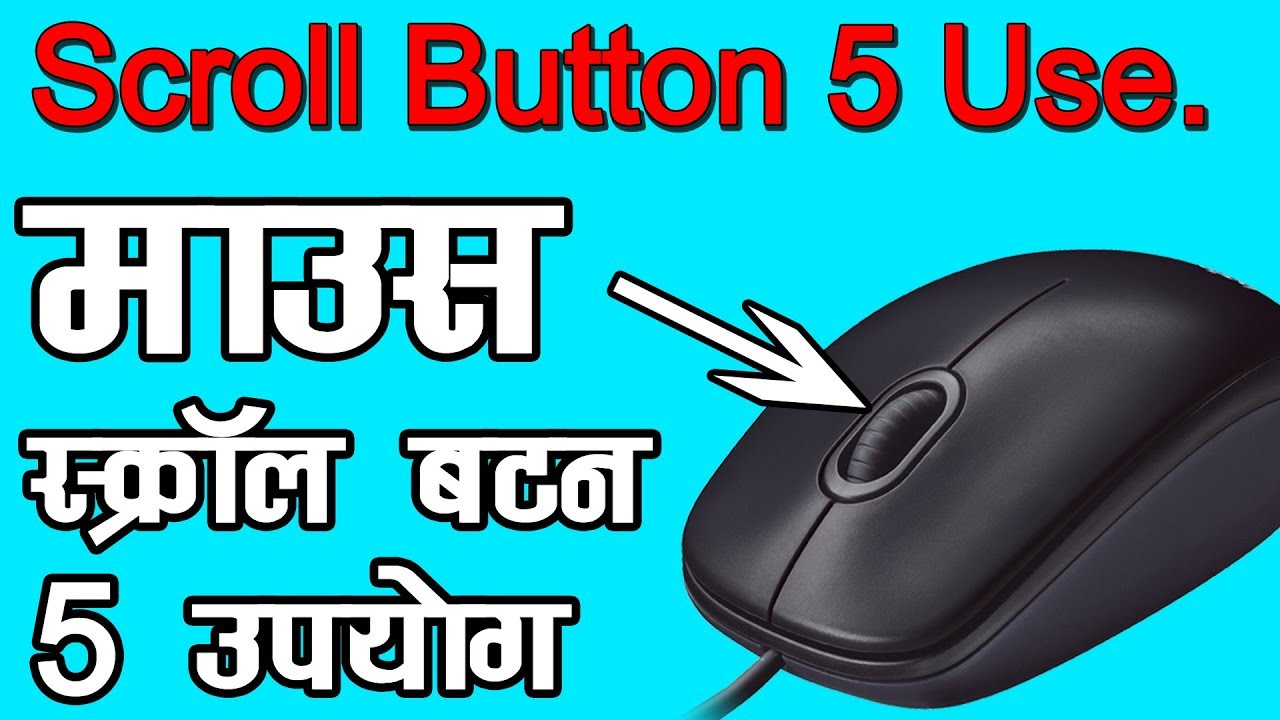 Mouse Scroll wheel Button 5 Use