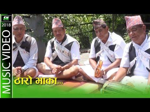 Tharo Bhaka song    Parbat district Nepal    पर्बत कास्किको ठारो भाका