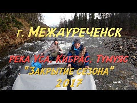 // Водомётное путешествие // г.  Междуреченск река УСА, КИБРАС, ТУМУЯС // Закрытие сезона  2017 //