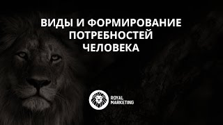 Виды и формирование потребностей человека - агентство интернет маркетинга Royal Marketing(, 2015-07-21T20:42:18.000Z)