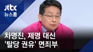 통합당, '막말' 차명진 제명 대신 탈당 권유…사실상 '구제' / JTBC 뉴스룸