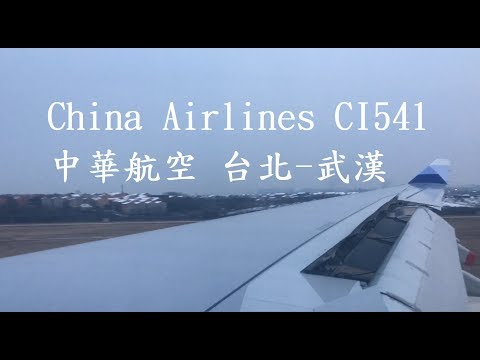 [flight record] CI 541 landing  in Wuhan Airport at China 20180201