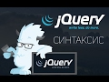 Уроки jQuery #1 | Введение. Синтаксис