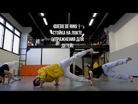 Queda De Rins | Стойка на локте (упражнения для детей)