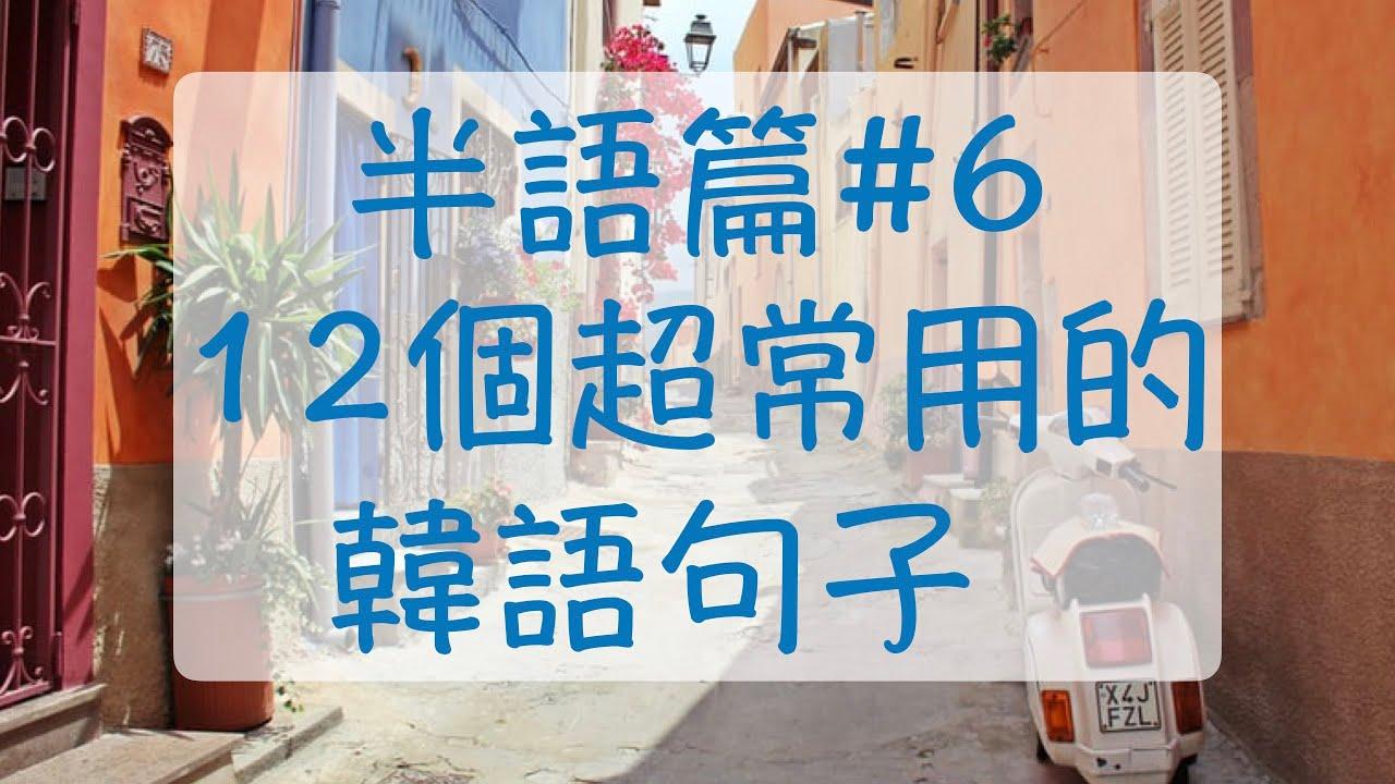 韓語半語篇#6   Learn Korean   韓文教學   韓語學習   韓國日常生活中超常用的12個韓文半語句子   韓語有好吃的 ...