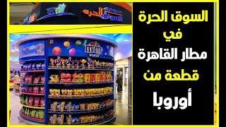 السوق الحرة في مطار القاهرة قطعة من أوروبا   تصوير وإخراج