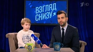 Вечерний Ургант. Взгляд снизу. (11.03.2016)