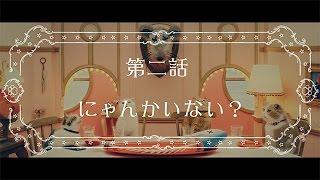 【第2話】au WALLET「にゃにゃにゃにゃ食堂」 史上初!ネコ語ドラマ(ヒューにゃんドラマ) thumbnail