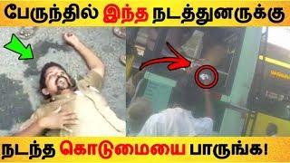 பேருந்தில் இந்த நடத்துனருக்கு நடந்த கொடுமையை பாருங்க! | Tamil News