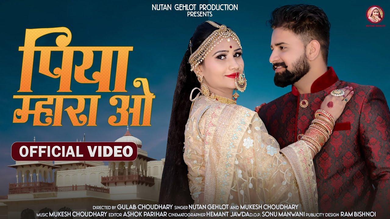 New Rajasthani Song 2021: पिया म्हारा ओ - Nutan Gehlot, Mukesh Choudhary | Piya Mhara O