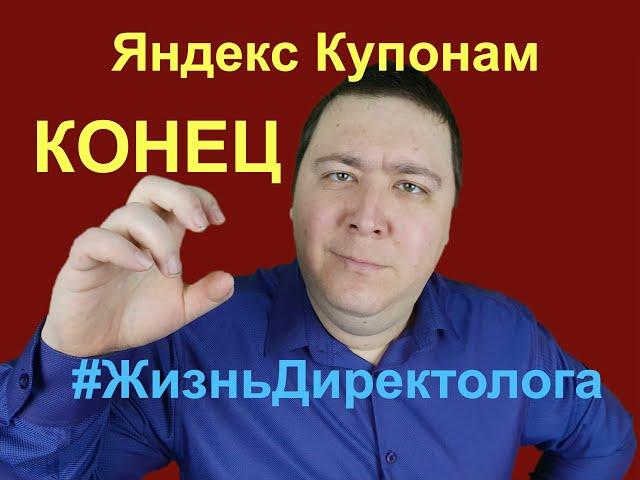Яндекс купонам КОНЕЦ! Полный! + Мой дракончик.