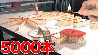 マッチの火ドミノ5000本