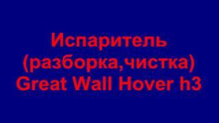 Чистка испарителя Great Wall Hover H3. 大牆懸停