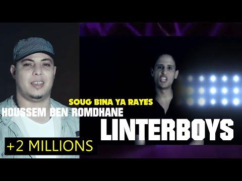 New !! Houssem Ben Romdhane Ft Linterboys [ Clip Officiel HD ] Soug Bina Ya Rayes ( Rai + Rap )