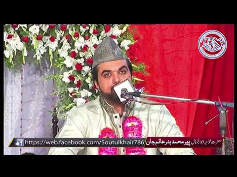 Qari Najam Mustafa, Sy. Zabib Masood Shah Live From G-8, Islamabad