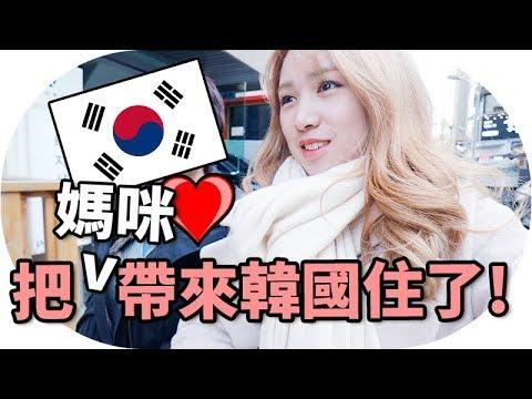 媽咪來體驗我的韓國生活了!   Mira 咪拉
