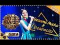 张韶涵《Besame Mucho + Despacito》- 单曲纯享《歌手2018》第4期 Singer2018【歌手官方频道】