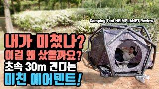 캠핑 백패킹 인싸 에어텐트! 태풍 바람도 견딘다는 캠핑…