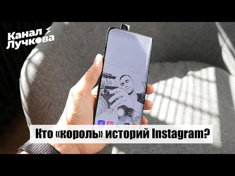 ТОП 6 Смартфонов для Instagram Stories