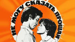 Не могу сказать прощай (1982)
