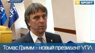 """Томас Гримм: """"Я вижу большой потенциал в украинском футболе, не смотря на тяжелую ситуацию в стране"""""""