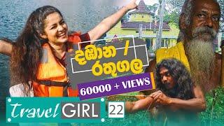 Travel Girl | Episode 22 | Dambana - (2019-10-27) | ITN Thumbnail