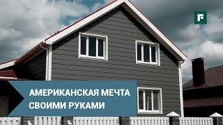 Каркасник-самострой. Как построить дом в России на западный манер?