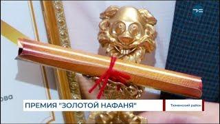 """""""Золотой Нафаня"""""""