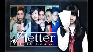 『√Letter ルートレター Last Answer』1st Trailer