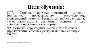 """Русский язык. 7 класс. Урок № 3.  Тема: """"Великая Отечественная Война""""."""