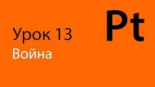 Английский, Урок 13 -
