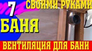 видео Вентиляционные заглушки для бани