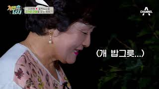 '후식타임~' 이경영의 특제 애견주스! 주스를 맛 본 아주머니 반응은?!