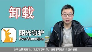 强制卸载手机流氓软件【阳光守护】,它算不算手机病毒? screenshot 3