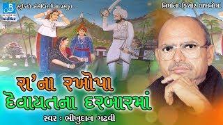 Devayat Bodar Ni Vaat - Bhikhudan Gadhvi - Gujarati Lokvarta