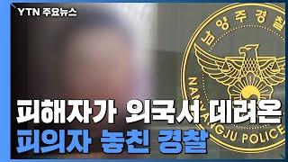 피해자가 잡아 온 사기범, 눈앞에서 놓친 경찰 / YTN