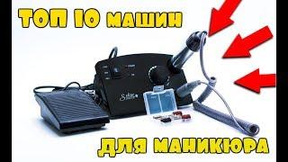 ТОП 10 лучших аппаратов для маникюра с Aliexpress! Машинка для маникюра !