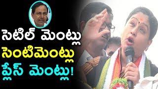 Vijayashanti Comments On TRS Government   Vijayashanti Elections Campaign   TS Elections 2018