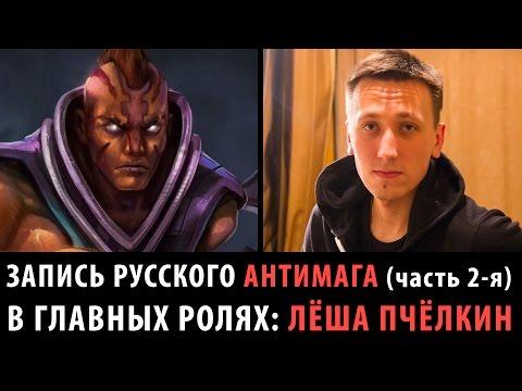 видео: dota 2: Как записывали русского Антимага ч.2
