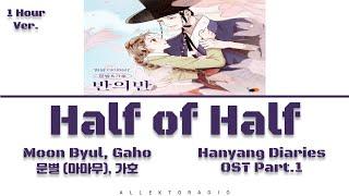 1시간 연속 재생│문별 (마마무), 가호 (Gaho) - 반의 반│한양다이어리 OST Part.1│가사