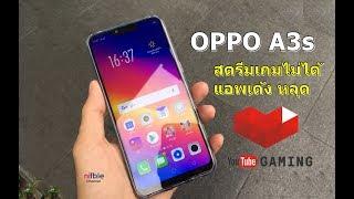 OPPO A3s |วิธีแก้ปัญหา| สตรีมเกมไม่ได้ แอพเด้ง หลุด (YouTube Gaming)