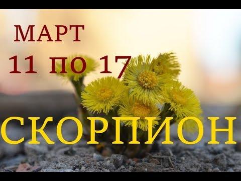 СКОРПИОН. ПРОГНОЗ на НЕДЕЛЮ с 11 по 17 МАРТА 2019г.