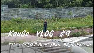 KouGa VLOG#9 【DJI Spark】First Flight by石狩湾新港周辺