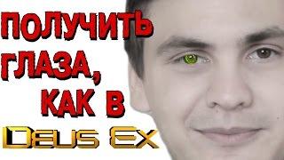Адам Дженсен в Deus Ex Human Revolution и Mankind Divided имеет протезы глаз реальны ли они Руки как в Deus Ex