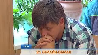 Интернет-мошенник из Челябинска обманул пермяков на 790 тысяч рублей
