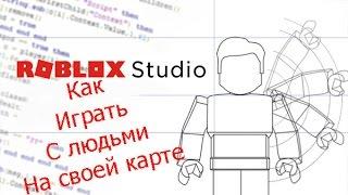 как создать и играть по сети на своей карте в ROBLOX