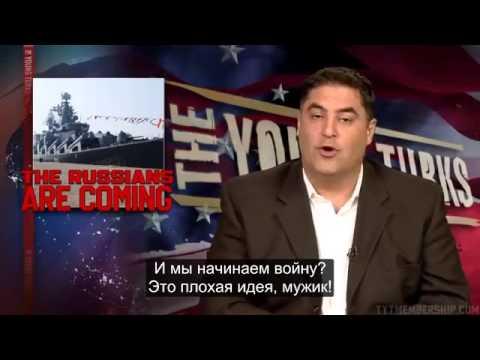 Русские ссут