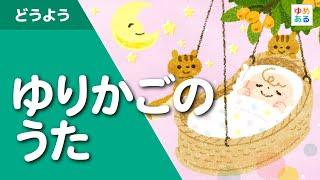 ゆりかごのうた  【歌あり】 童謡・子守歌