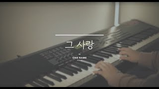 그 사랑 (아버지 사랑 내가 노래해) / 피아노 CCM연주 by ONENAME