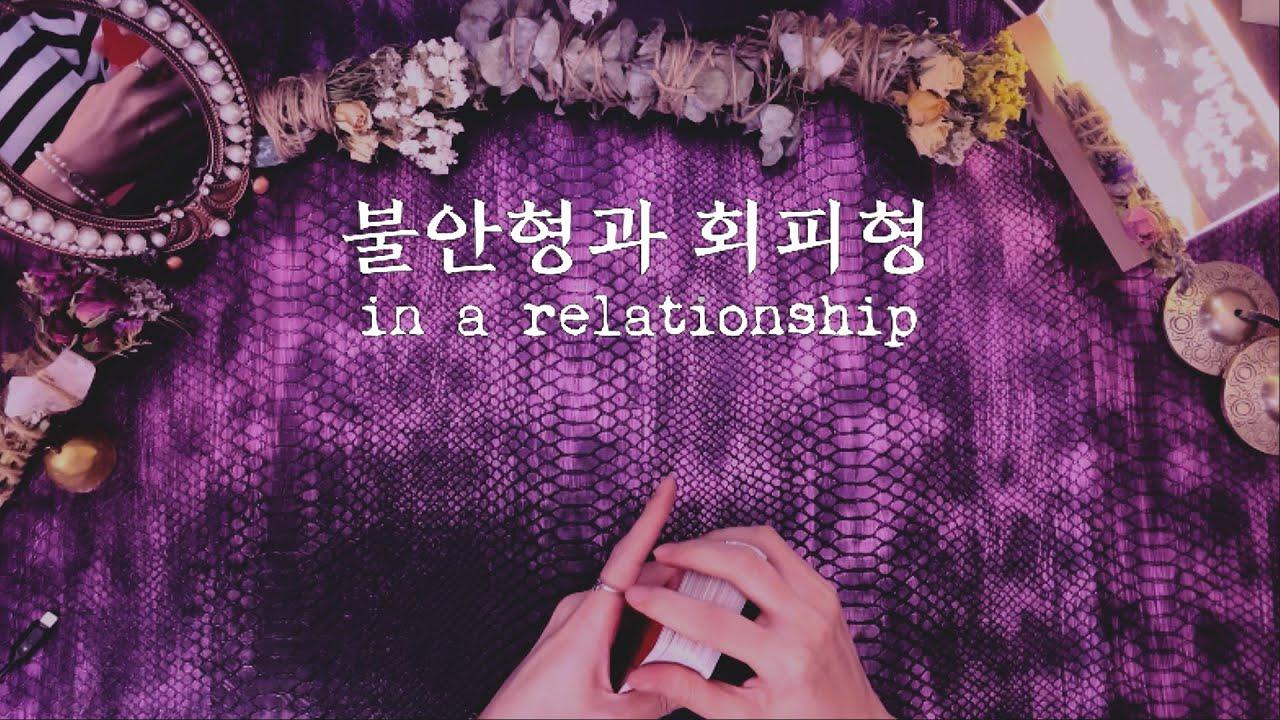 [연애성향] 불안형과 회피형 in a relationship